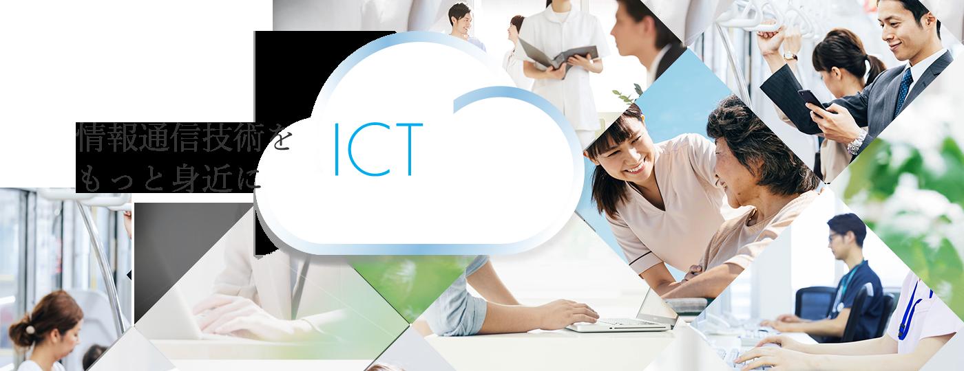 情報技術をもっと身近に ICT